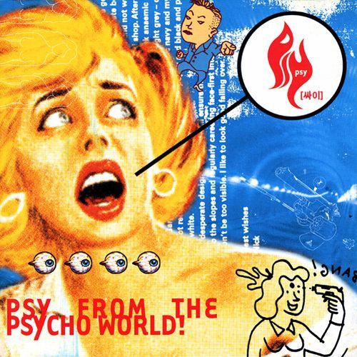 싸이 (PSY) - Psy From The Psycho World 앨범이미지