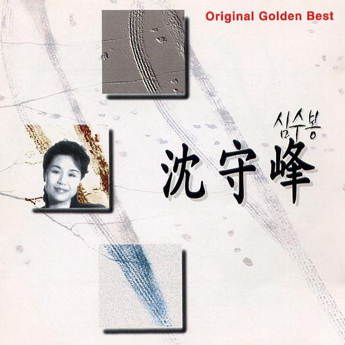 심수봉 - Original Golden Best 앨범이미지