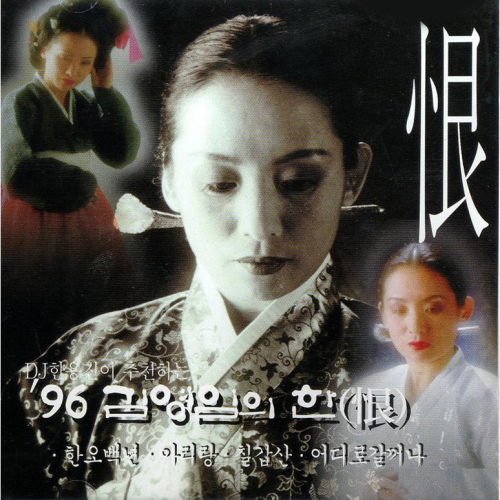 김영임 - '96 김영임의 한(恨) 앨범이미지