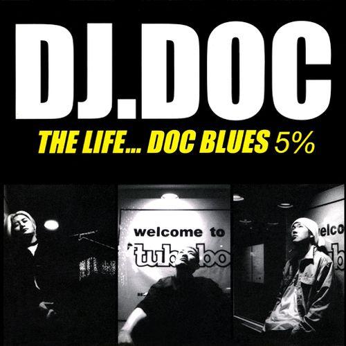 DJ DOC - The Life... DOC Blues 5% 앨범이미지