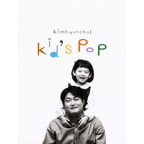 김현철 - Kid`s Pop `Love Is...` 앨범이미지