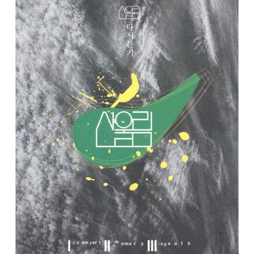 산울림 - 산울림 - 다시듣기 : 청춘, 위로, 추억 앨범이미지