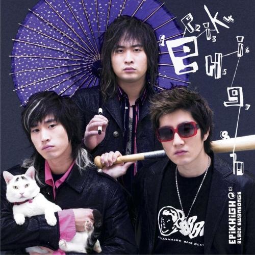 에픽하이 (EPIK HIGH) - Black Swan Songs (Repackage) 앨범이미지