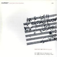 Various Artists - 호로비츠를 위하여 OST 앨범이미지