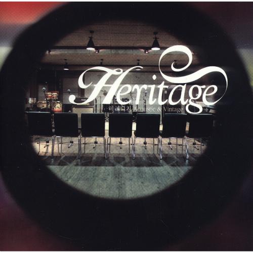 헤리티지(Heritage) - Acoustic & Vintage 앨범이미지