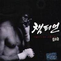 god - 챔피언 OST 앨범이미지