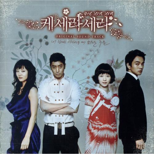 W&Whale - 케세라세라 OST 앨범이미지