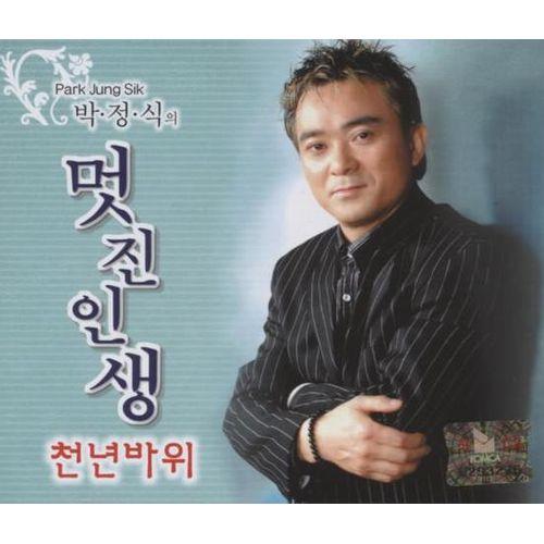 박정식 - 박정식의 멋진인생 앨범이미지