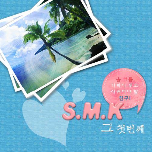 자자 - S.M.K 첫번째 (올여름 가까이 두고 사귀어야할 친구) 앨범이미지