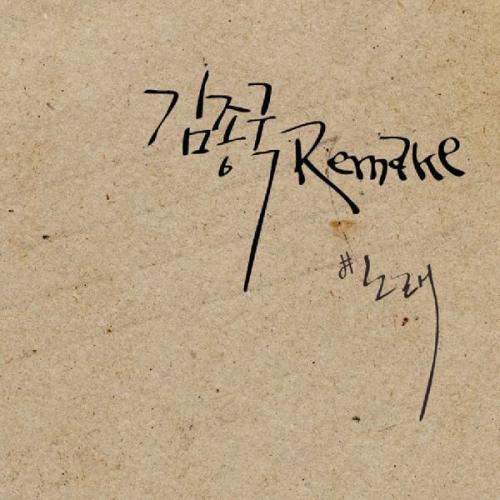 김종국 - 노래 앨범이미지