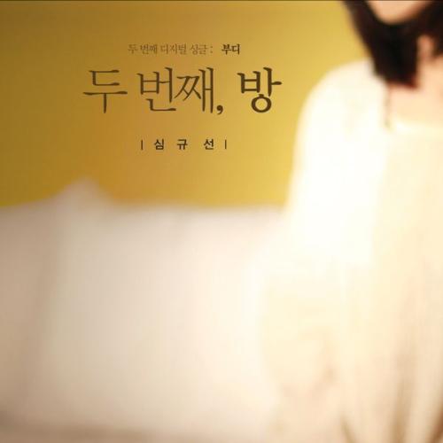 심규선 (Lucia) - 두 번째, 방 앨범이미지