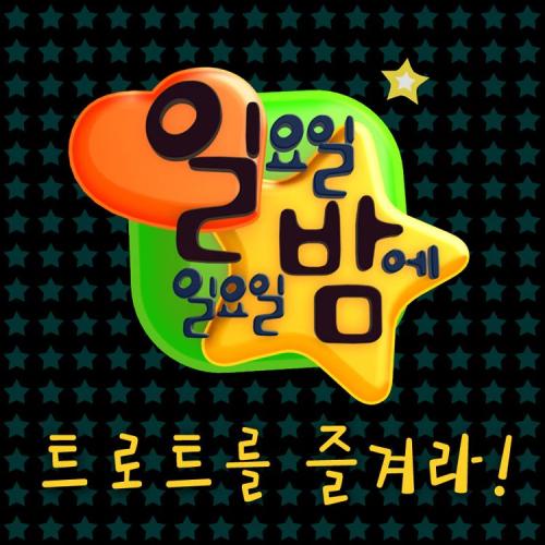 이특 (LEETEUK) - 일밤 오늘을 즐겨라 트로트 프로젝트-해주세요 앨범이미지