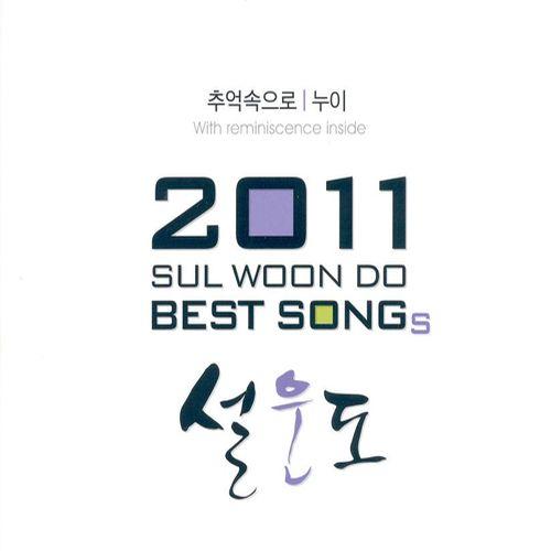 설운도 - 2011 설운도 Best Songs (추억속으로,누이) 앨범이미지