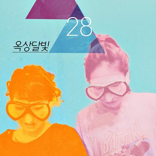 옥상달빛 - 28 앨범이미지