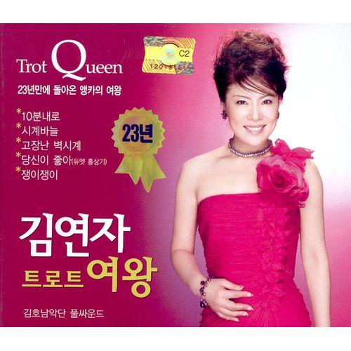 김연자 - 트로트 여왕 앨범이미지