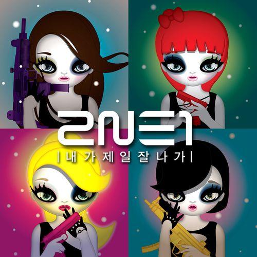 2NE1 - 내가 제일 잘 나가 (Digital Single) 앨범이미지