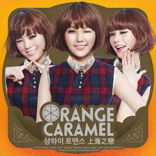 오렌지 캬라멜 - 샹하이 로맨스 (上海之戀) 앨범이미지