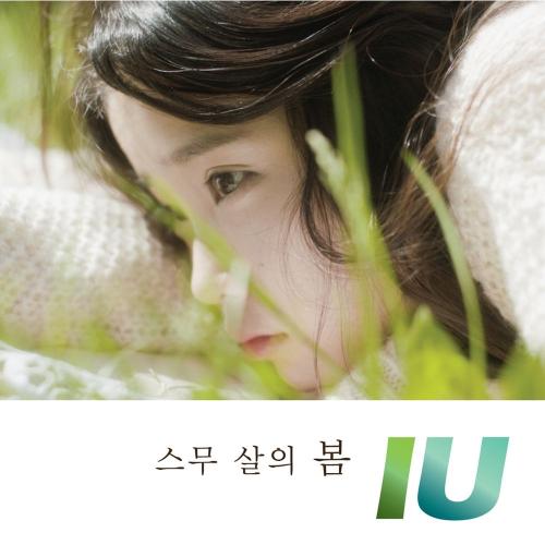 아이유 - 스무 살의 봄 앨범이미지