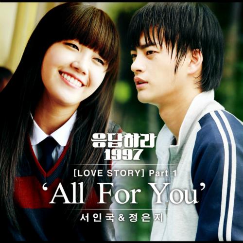 서인국 - 응답하라 1997 Love Story Part 1 앨범이미지