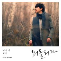 이승기 - 숲 앨범이미지