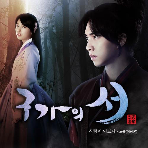 이상곤 (노을) - 구가의 서 OST Part.2 앨범이미지
