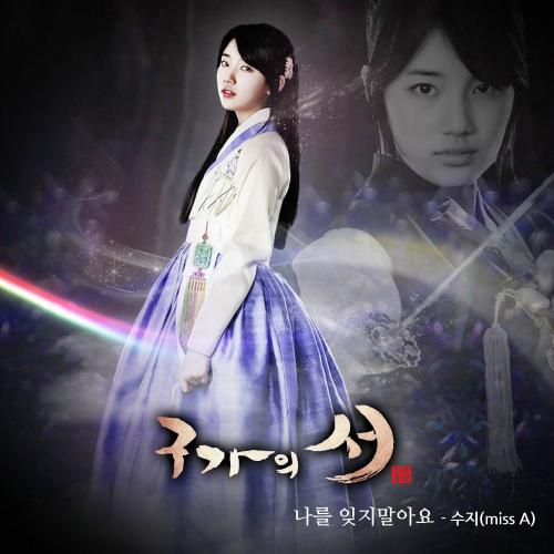 수지 (SUZY) - 구가의 서 OST Part.5 앨범이미지