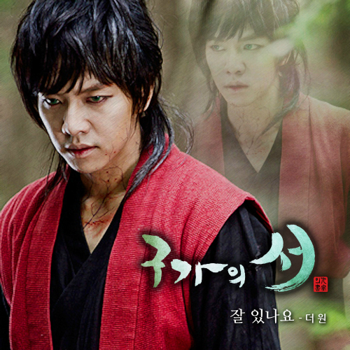 The One (더원) - 구가의 서 OST Part.6 앨범이미지