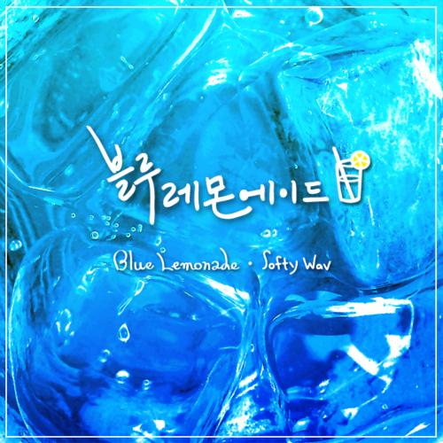 소프티 웨이브 - 블루 레몬에이드 (Blue Lemonade) 앨범이미지
