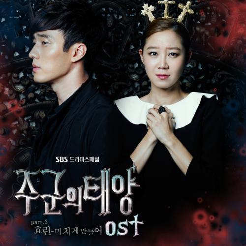 효린 - 주군의 태양 OST Part.3 앨범이미지