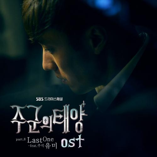 유미 - 주군의 태양 OST Part.8 앨범이미지