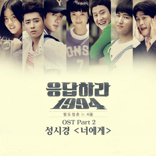 성시경 - 응답하라 1994 OST Part 2 앨범이미지