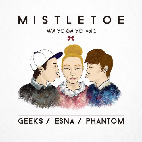 긱스 (Geeks) - Wayogayo Vol.1 앨범이미지