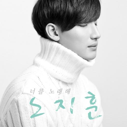 노지훈 - 너를 노래해 (Feat. 쇼리) 앨범이미지
