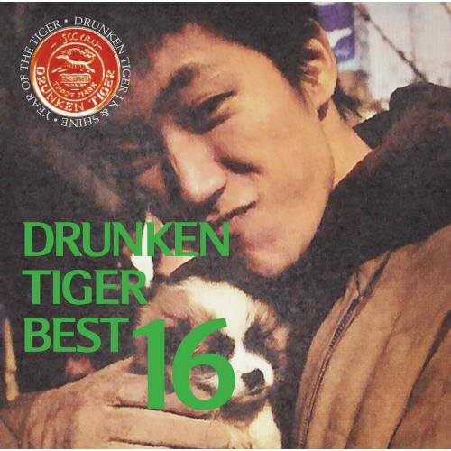 드렁큰 타이거 - 베스트 앨범 (Drunken Tiger Best) 앨범이미지
