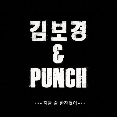 김보경 (NEON) - 지금 술 한잔 했어 앨범이미지