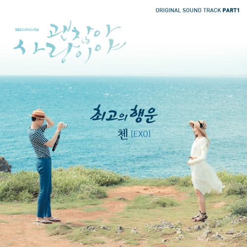 첸 (CHEN) - 괜찮아 사랑이야 OST Part 1 앨범이미지