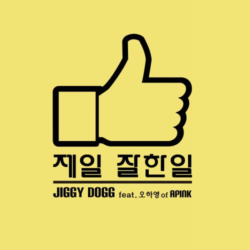 지기독 (jiggy dogg) - 제일 잘한 일 앨범이미지