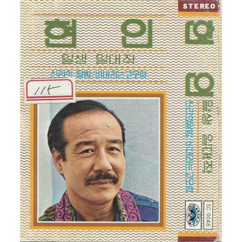 현인 - 현인일생일대작 앨범이미지