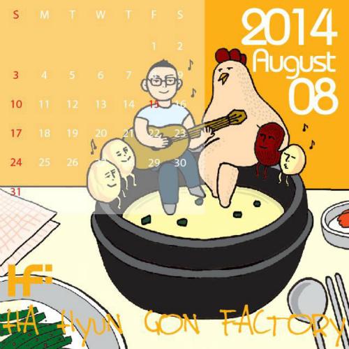 하현곤 팩토리 - 하팩 캘린더 2014년 8월 앨범이미지
