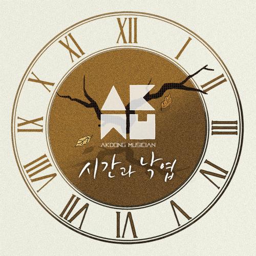 AKMU (악동뮤지션) - 시간과 낙엽 앨범이미지