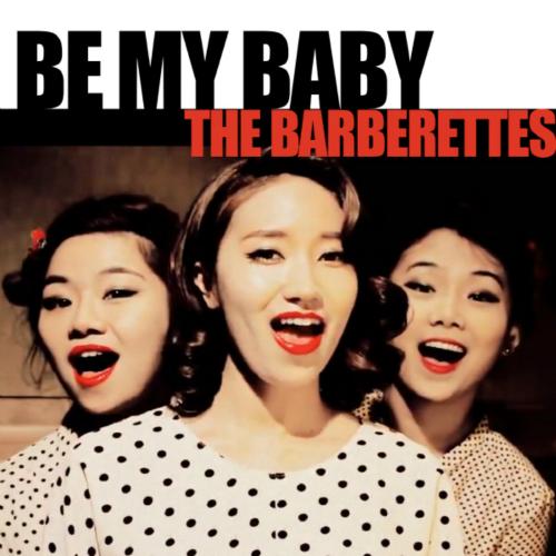 바버렛츠 (The Barberettes) - Be My Baby 앨범이미지