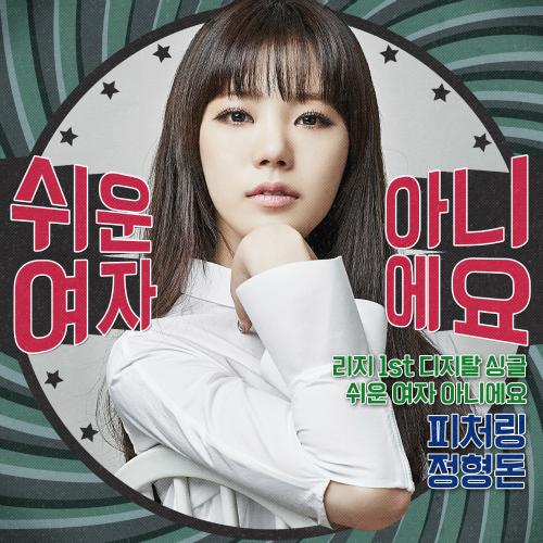 리지 (오렌지 캬라멜) - The 1st Digital Single `쉬운 여자 아니에요` 앨범이미지