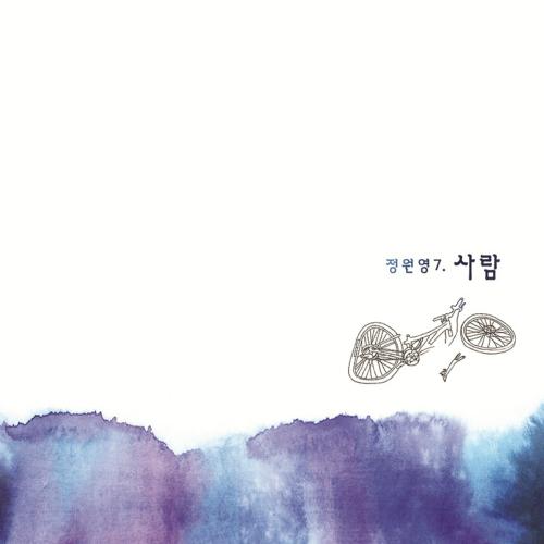 정원영 - 사람 앨범이미지