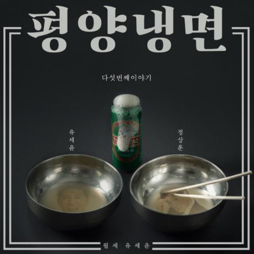 유세윤 - 월세 유세윤 다섯 번째 이야기 앨범이미지