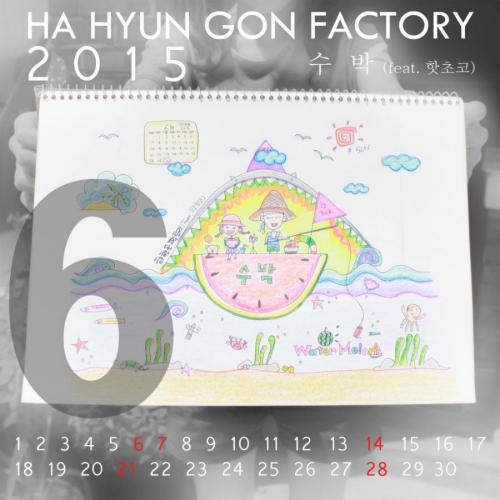 하현곤 팩토리 - 하팩캘린더 2015년 6월 앨범이미지