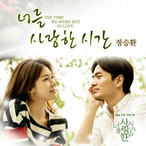 정승환 - 너를 사랑한 시간 OST Part.3 앨범이미지