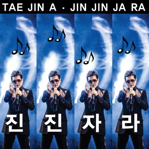 태진아 - 2015 태진아 `진진자라` 앨범이미지