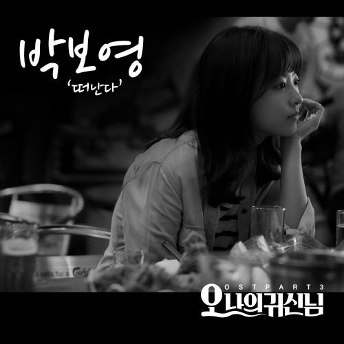 박보영 - 오 나의 귀신님 OST Part.3 앨범이미지