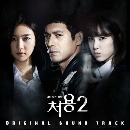 영지 - 처용 2 OST 앨범이미지