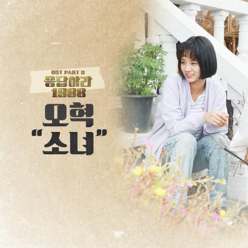 오혁 - 응답하라 1988 OST Part.3 앨범이미지